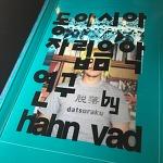 동아시아자립음악연구 by hahn vad