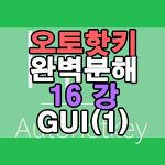 [Autohotkey][16] 오토핫키 강좌 - GUI (1)