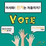 어서와! 선거는 처음이지?_선거가 낯선 이들을 위한 4.15 국회의원선거 지침서