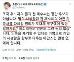 조한기(청와대 제1부속비서관) 제정신???