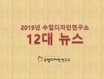 2019년 수업디자인연구소 12대 뉴스