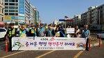 *인천삼산경찰서,'설 연휴, 귀성, 귀경길!!'교통캠페인 전개