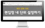MS 워드 편집창 내 단위 설정하기 - 강좌 166