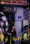 이태원, 가려진 이야기들: 영화 <이태원> 리뷰