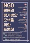 < 후기 >  NGO 활동의 평가방안 모색을 위한 토론회