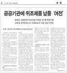 신문기사 대전 방위사업체 낙뢰보호기 서지보호기 시험성적서위조 감사원적발