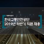 한국교통안전공단 2019년 하반기 직원 채용 안내.