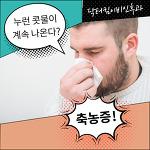 축농증, 조기치료가 중요한 이유 [문래동이비인후과]