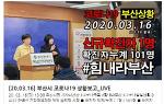 부산 유튜브 붓싼뉴스 20. 03. 16(월) 부산시 코로나19 상황보고 부산시청 기자회견장