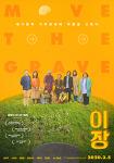 한국 독립영화 새로운 기대주 '이장' '찬실이는 복도 많지' 3월 5일 동시기 개봉