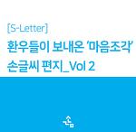 [S-Letter] 환우들이 보내온 '마음 조각', 손글씨 편지_ 기획연재 vol 2