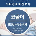 [당산이이비인후과] 수면 부족의 원인은 코골이?
