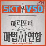 해리포터 마법사연합 게임 SKT LG v50 thinq AR게임 체험 미션