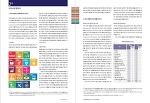 [단행본] 글로벌 렌즈로 본 한국의 SDGs 데이터와 이행현황_통계개발원