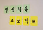 [후기] 일상회복 프로젝트 후기 ②