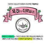 [모집]목화의 진로일주 - 6월 참가신청안내