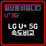 skt 5G 와 LGU+ 5G 속도비교 측정 명동에선 누가더빠를까요?