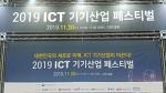 한드림넷, 2019 ICT 기기산업 페스티벌 참가