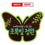 초록빛 정원 팻말 나무간판 60091