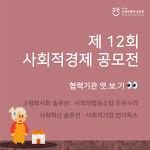 협력기관 소개 : 도우누리와 언더독스