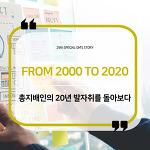 호텔앤레스토랑 - From 2000 To 2020, 총지배인의 20년 발자취를 돌아보다