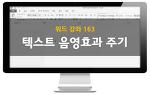 MS 워드 텍스트 음영효과 주기 - 강좌 163