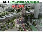 부산 BRT 버스 전용 노선 계획 언제 완공되나?