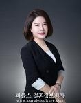 대구결혼정보업체 퍼플스, 중매결혼으로 유명한 도영미 커플매니저