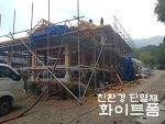 [경기도]포천시 한옥 - 친환경 단열재 화이트폼(수성연질폼, 수성연질우레탄폼)시공 완료 했습니다.