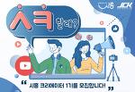 시흥시, 시민 크리에이터 양성 교육 추진