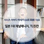 호텔앤레스토랑 - 시너츠(Seanuts Co. Ltd)  야마다 히테키(山田 英樹) 대표  일본 1위 채널매니저, TL린칸