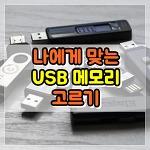 나에게 맞는 USB 메모리 고르기