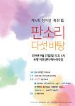 제4회 청어람-판소리 다섯바탕 팜플렛