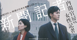 캡처┃영화『신문기자(新聞記者)』公式サイト main