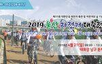 2019 울산 자전거 대축전 (2019-4-21(일))
