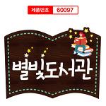 별빛 도서관 도서실 나무현판 60097