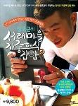 서래마을 지중해식 집밥 책을 읽었다. 건강에 좋은 지중해식 요리를 가까이 할 것이다.