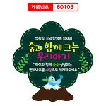 탄생목 식재지 수목표찰 나무간판 60103