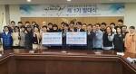 *사회연대은행-인천국제공항공사, 사회적경제 조직 성장지원 사업 '인천공항과 가치가세' 제1기 발대식 개최