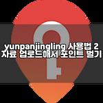 바이두 유료 검색기 yunpanjingling (云盘精灵, 운반정령) 이용하기 - 2편. 자료 업로드해서 포인트 벌기