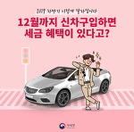 [국세청] 12월까지 신차구입하면 세금혜택이 있다. (부제. 개별소비세 인하)