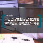 [가톨릭 관동대] 국민건강보험공단 일산병원 2019년 경력간호사 모집 공고.