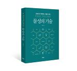 <새로 나온 책> 물성의 기술