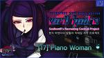 [게임 칵테일 재현 프로젝트] VA-11 HALL-A_17 : Piano Woman