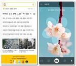 꽃검색 어플 앱 활용하기