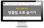 MS 워드 맞춤법 오류 숨기기 - 강좌 156