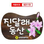 진달래동산 수목표찰 지주포함 나무간판 60119
