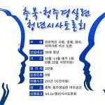 20191105 청년시사토론회 - 선거 연령 만 18세로 하향해야 하는가