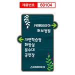 테마파크 방향이정표 나무안내판 60104