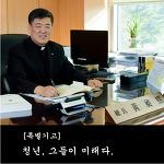 가톨릭관동대 황창희 총장님 특별기고 청년, 그들이 미래다